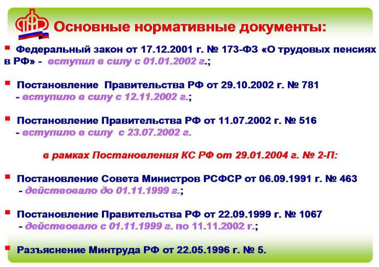 Перечень должностей и профессий дающих право на досрочное назначение пенсии pensiaidim.nasledie-unesco.ru