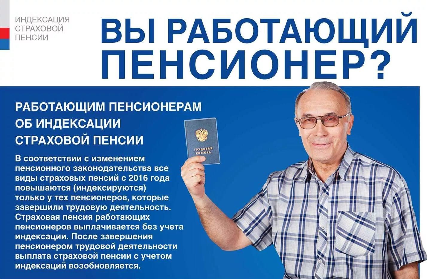 зачатия, родителей пенсионерам какого года будет повышаться пенсия Елена Темникова
