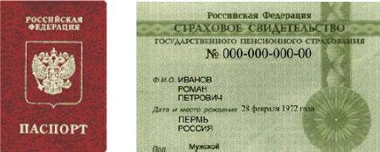 был Пенсионный страхование надо делает санкт петербург давно